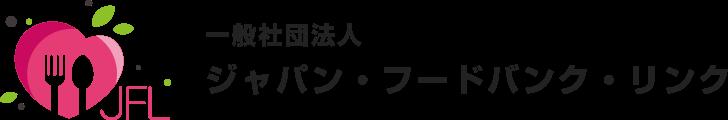 一般社団法人ジャパン・フードバンク・リンク