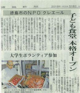 新聞 ニュース 徳島